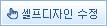 셀프디자인 수정