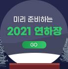2021연하장