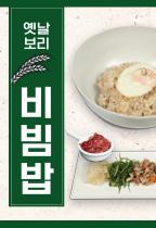 옛날보리비빔밥
